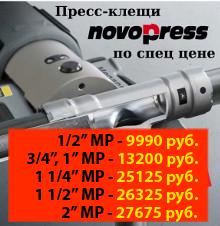 Акция! Пресс-клещи Новопресс MP